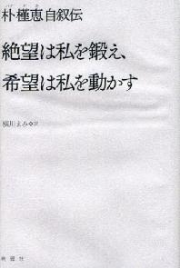 絶望は私を鍛え,希望は私を動かす 朴槿惠自敍傳