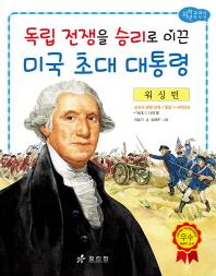 워싱턴: 독립 전쟁을 승리로 이끈 미국 초대 대통령