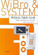와이브로 기술과 시스템