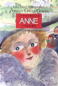 그린게이블즈 빨강머리 앤 Anne. 8: 아들들 딸들