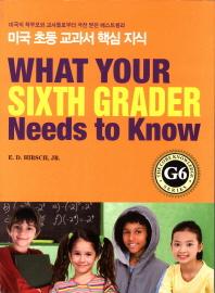 미국 초등 교과서 핵심 지식 G6