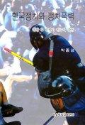 한국정치와 정치폭력