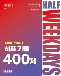 제이쌤 소방영어 하프 기출 400제(2021)