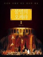 불멸의 오페라 2