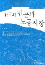 한국의 빈곤과 노동시장