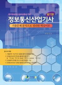 정보통신산업기사(필기형)
