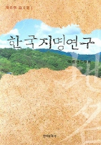 한국지명연구