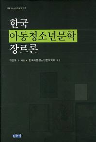 한국 아동청소년문학 장르론