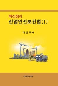 핵심정리 산업안전보건법. 1