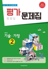 중학 기술 가정2 평가 문제집(2018)(인터넷전용상품)