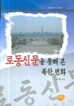 로동신문을 통해 본 북한변화