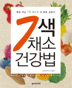 7색 채소 건강법