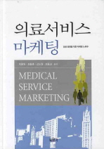 의료서비스 마케팅