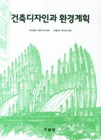 건축디자인과 환경계획