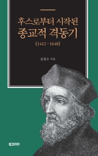 후스로부터 시작된 종교적 격동기(1412-1648)