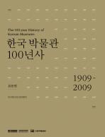 한국 박물관 100년사: 본문편