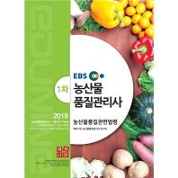 EBS 농산물 품질관리사 기본서 1차: 농산물품질관련법령(2018)