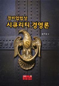 경비업법상 시큐리티 경영론