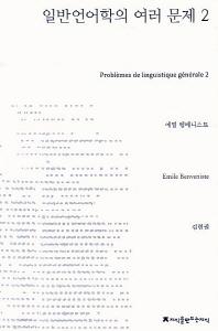 일반언어학의 여러 문제. 2