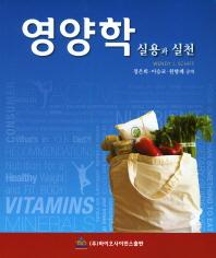 영양학 : 실용과 실천