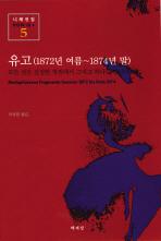 유고(1872년 여름-1874년 말)(니체전집 5)