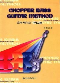 쵸퍼 베이스 기타교본