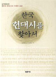 한국 현대시를 찾아서