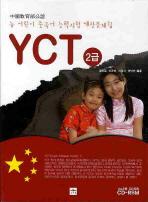 뉴 어린이 중국어 능력시험 YCT 2급