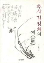 추사 김정희의 예술론