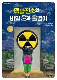 핵발전소의 비밀 문과 물결이