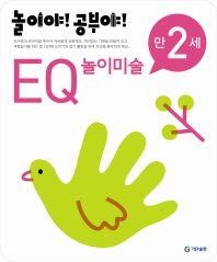 놀이야 공부야 EQ 놀이미술(만2세)(2012)