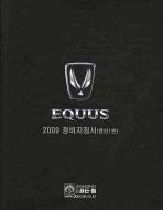 에쿠스(EQUUS) 2009 정비 지침서: 엔진 1편