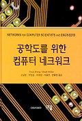 공학도를 위한 컴퓨터 네트워크 (NETWORKS FOR COMPUTER SCIENTISTS AND EN