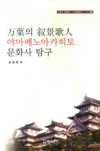 야마베노아카히토 문화사 탐구(만엽의 서경가인)