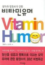 비타민 유머