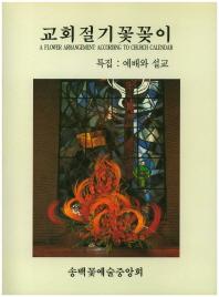교회절기 꽃꽂이: 특집(예배와 설교)