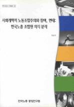 사회개혁적 노동조합주의와 참여 연대: 한국노총 조합원 의식 분석