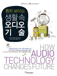 훤히 보이는 생활 속 오디오 기술