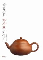 박홍관의 자사호 이야기