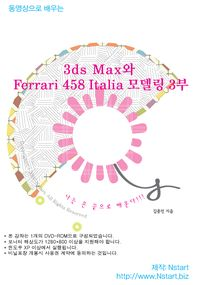 동영상으로 배우는 3ds Max와 Ferrari 458 Italia 모델링 .3(DVD)