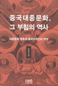 중국대중문화 그 부침의 역사