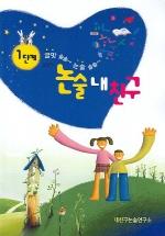 김영희 논술 내 친구 1단계