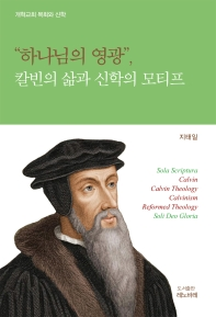"""""""하나님의 영광"""", 칼빈의 삶과 신학의 모티프"""