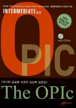 THE OPIC INTERMEDIATE 중급
