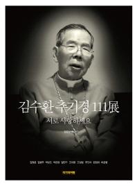 김수환 추기경 111전