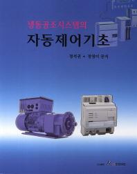 냉동공조시스템의 자동제어기초
