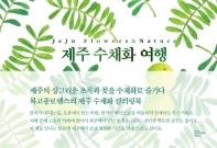 제주 수채화 여행(컬러링북)
