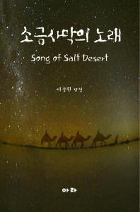 소금사막의 노래