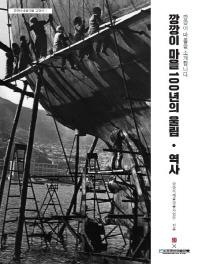 깡깡이마을 100년의 울림, 역사