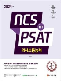NCS 의사소통능력 in PSAT(2021)